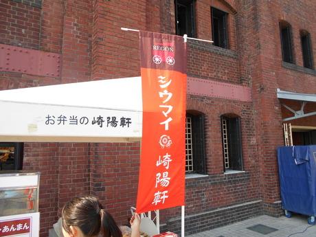 【横浜の名物×名所】崎陽軒のシウマイを、赤レンガ倉庫で販売。人気スポットで仕事がしたい人にピッタリ!